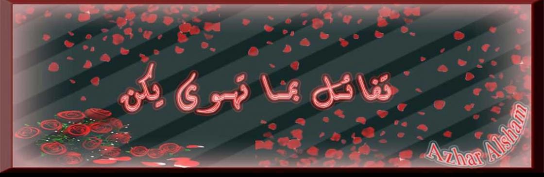 Azhar Alsham Cover Image